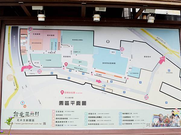 台北花卉村04-園區平面圖