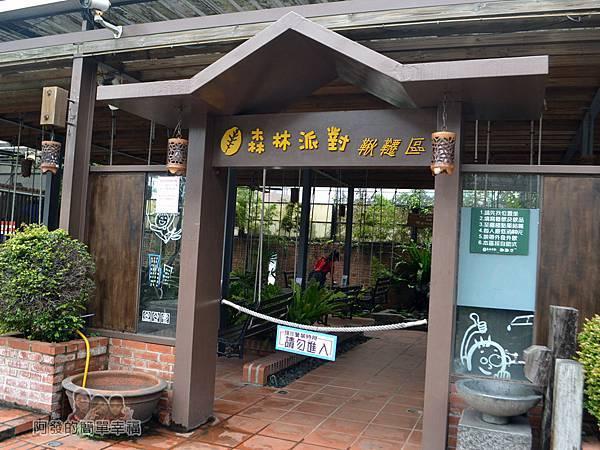 台北花卉村08-森林派對咖啡館-鞦韆區-入口