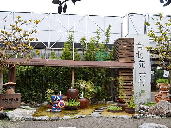 台北花卉村35-萬象廣場-陶花池
