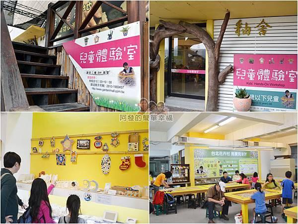 台北花卉村40-釉舍藝術工坊兒童體驗室-組圖