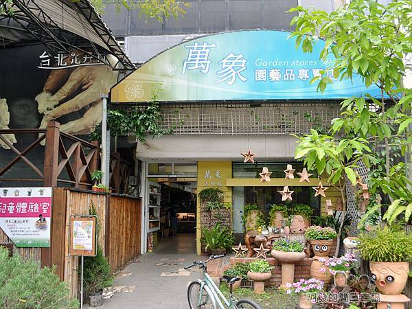 台北花卉村41-萬象資材館(園藝品專賣店)-入口