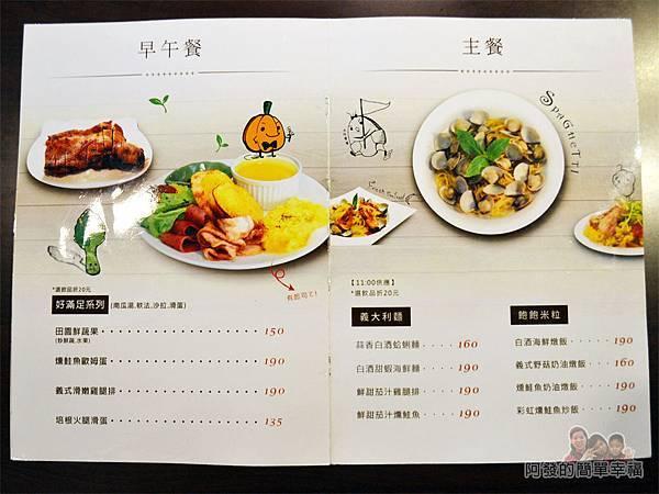 福旺亭14-菜單-早午餐套餐與主餐.jpg