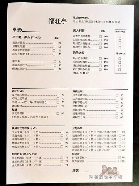 福旺亭15-點餐單(價目表).jpg