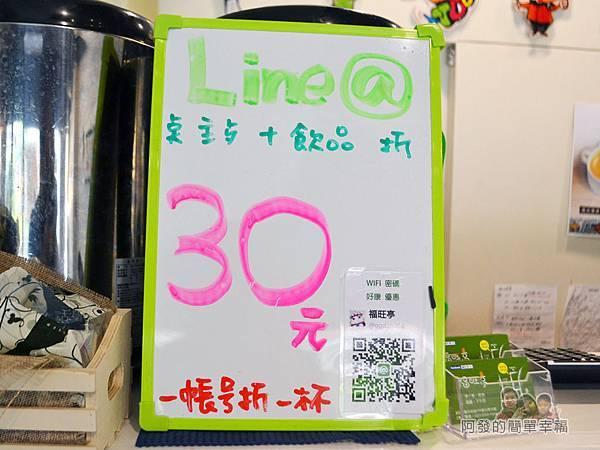 福旺亭17-用Line點餐飲料折30元.jpg