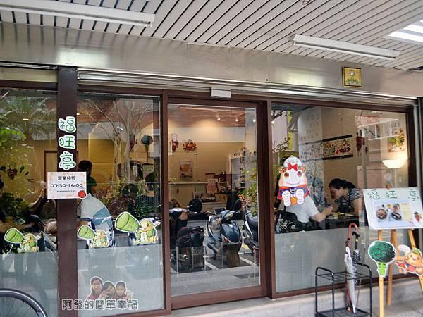 福旺亭02-店門口.jpg
