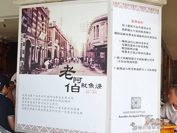 老阿伯魷魚羹02-店家介紹與點餐流程.jpg