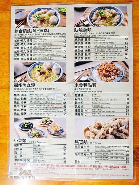 老阿伯魷魚羹10-菜單.jpg
