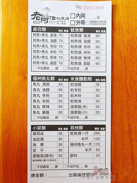 老阿伯魷魚羹11-點餐單.jpg