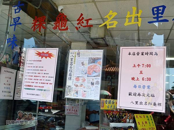 出名紅龜粿04-媒體報導