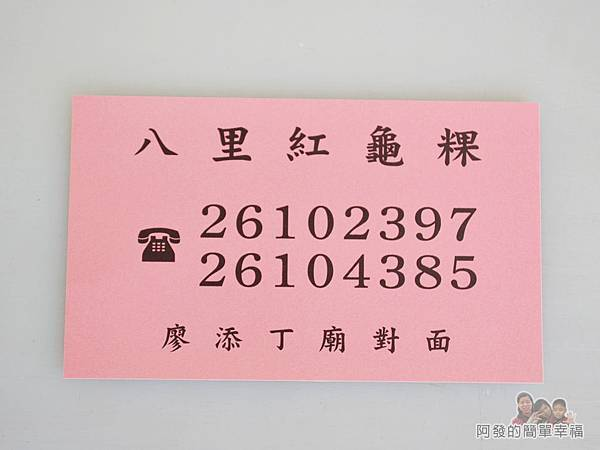 出名紅龜粿16-名片