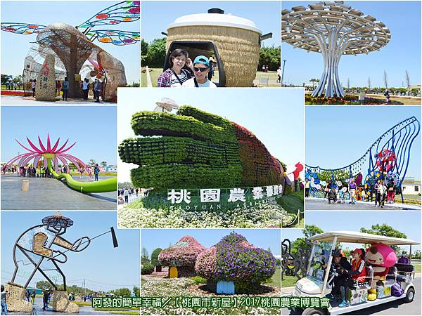 新屋-遊-02桃園農業博覽會