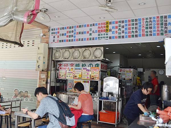 大台北阿松的店02-店門口