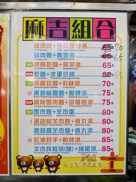 大台北阿松的店04-麻吉組合