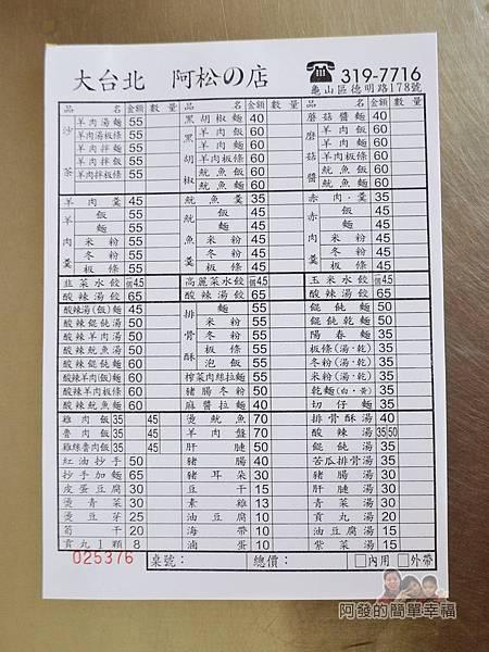 大台北阿松的店05-菜單