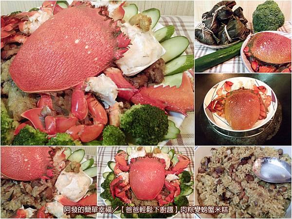 肉粽變螃蟹米糕all