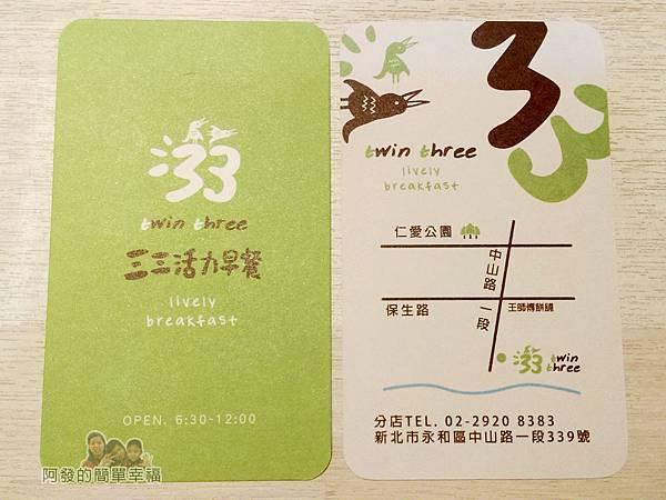 三三活力早餐24-名片