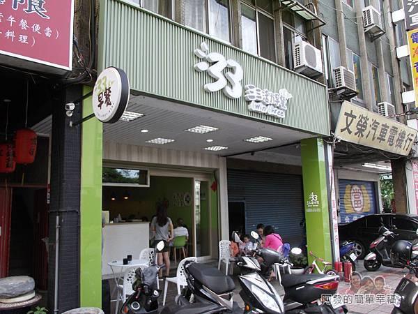 三三活力早餐01-店外觀