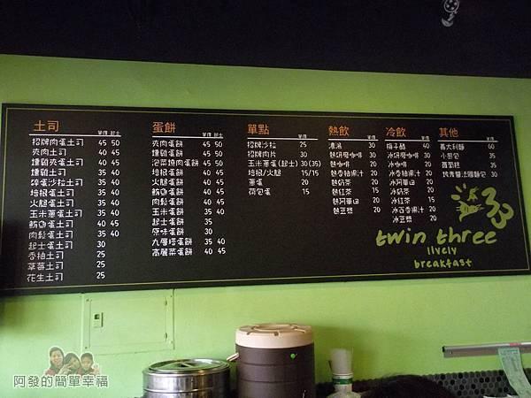 三三活力早餐05-牆上價目表