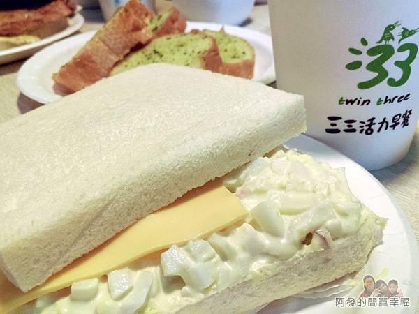三三活力早餐17-碎蛋沙拉+起士