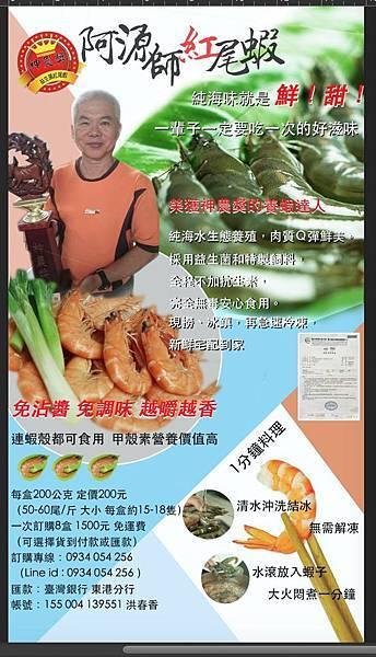 阿源師紅尾蝦20-DM