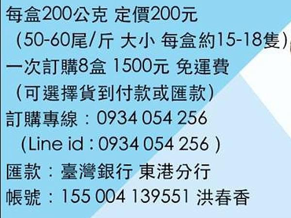 阿源師紅尾蝦21-訂購資訊