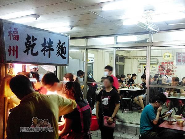 中和無名福州乾拌麵02-攤前圍著人群