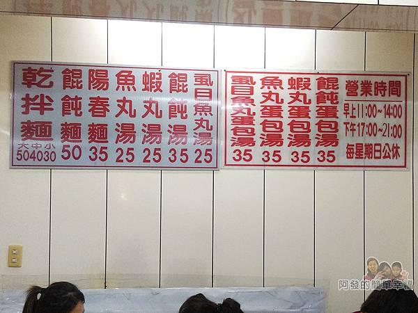 中和無名福州乾拌麵06-牆上的價目表