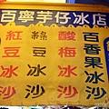 百寧芋仔冰店02-四種傳統口味冰沙