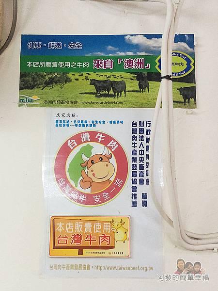 莊敬路無店名牛肉麵06-台灣牛肉與澳洲牛.jpg