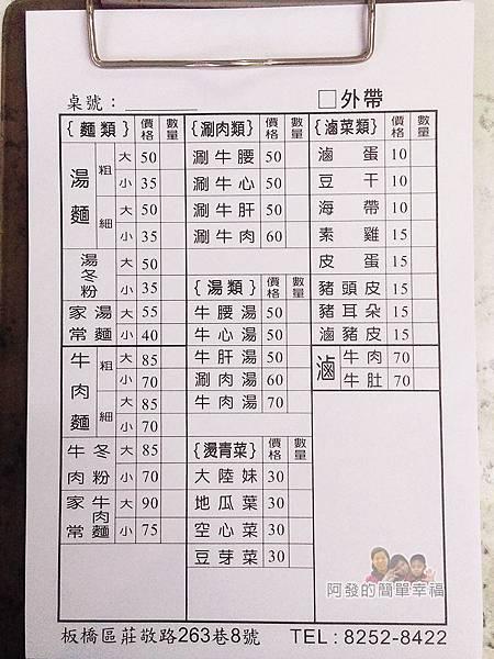 莊敬路無店名牛肉麵08-點餐單.jpg