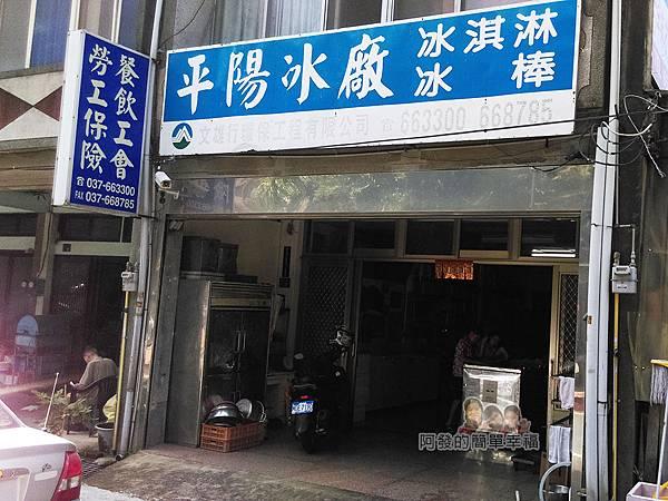 平陽冰店(廠)01-店外觀