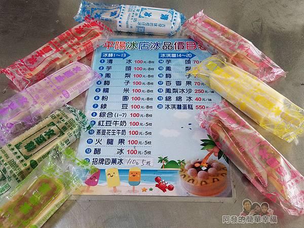 平陽冰店(廠)10-各式口味的冰棒與價目表