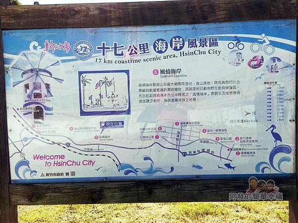新竹市香山-風情海岸03-新竹17公里海岸風景區地圖