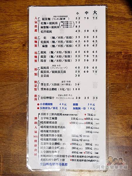 老曹餛飩(店面)09-菜單
