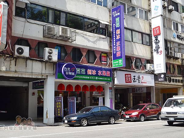 台北非常美01-店外觀