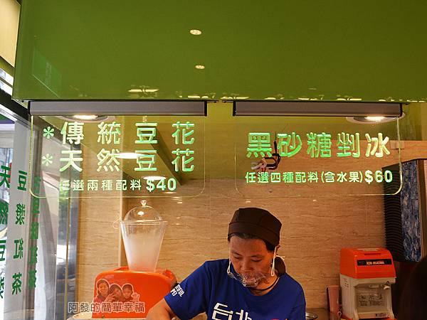 台北非常美06-冰品主要為豆花或黑砂糖剉冰