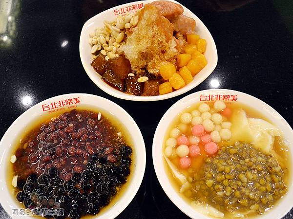 台北非常美21-我們的飯後甜點上桌囉