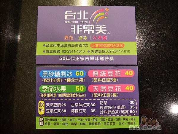 台北非常美38-名片