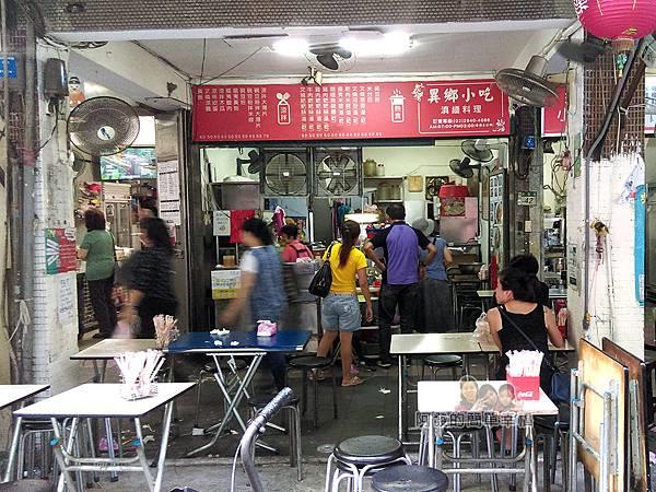 藍天奶茶店04-路邊異國小吃