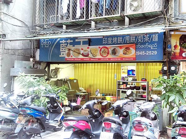 藍天奶茶店07-門口