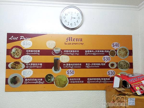 藍天奶茶店11-牆上價目表
