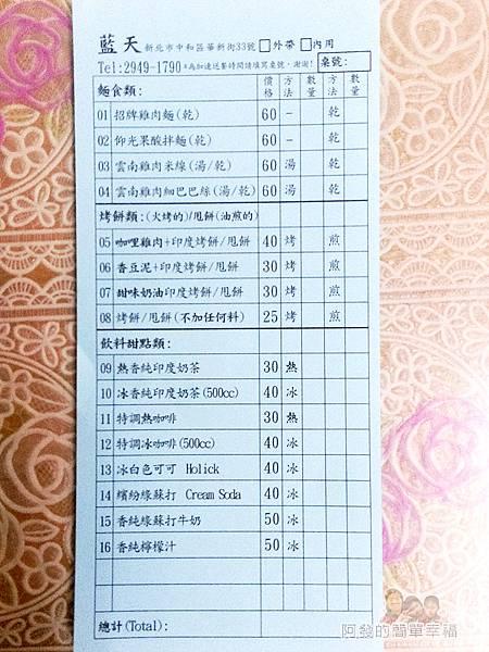 藍天奶茶店12-點餐單