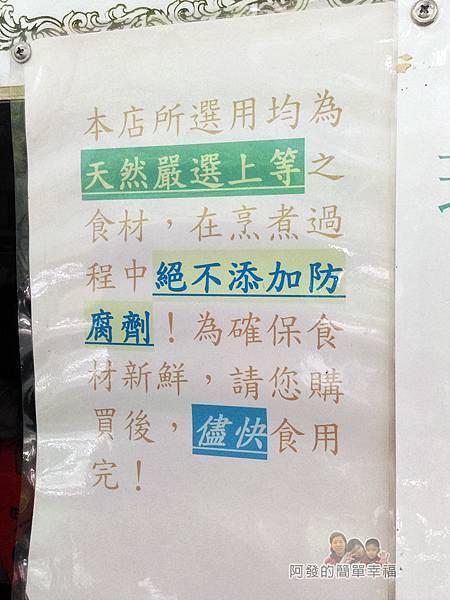 賴祖傳豆花08-店家公告