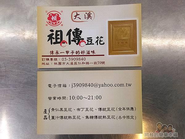 賴祖傳豆花22-名片