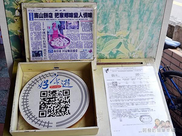 海山餅店07-報導
