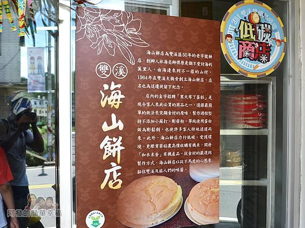 海山餅店08-店家介紹