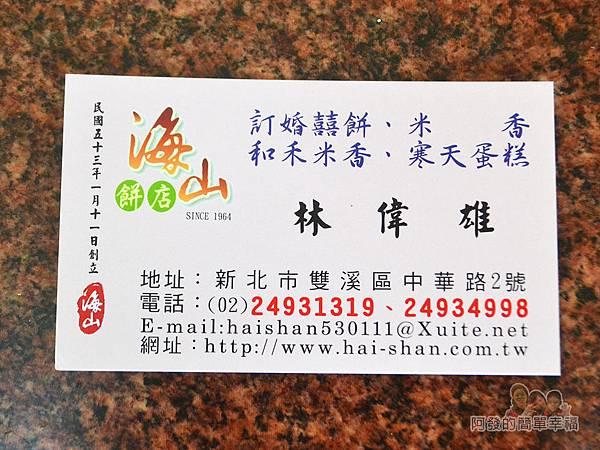 海山餅店27-名片