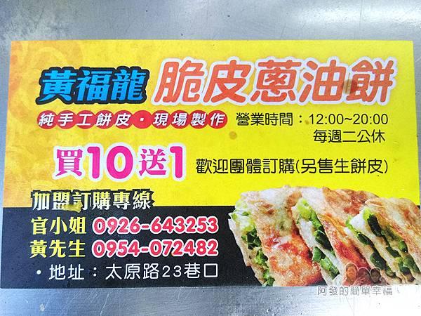 黃福龍脆皮蔥油餅14-名片