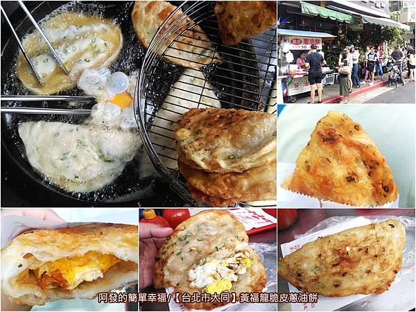 黃福龍脆皮蔥油餅all
