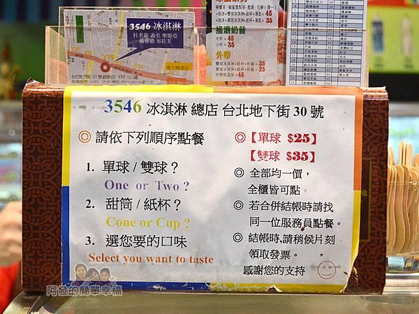 3546冰淇淋06-點餐(冰淇淋)需知